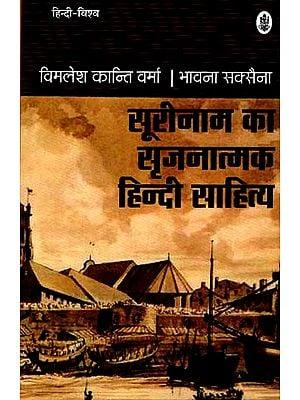 सूरीनाम का सृजनात्मक हिंदी साहित्य - Creative Hindi Literature of Surinam
