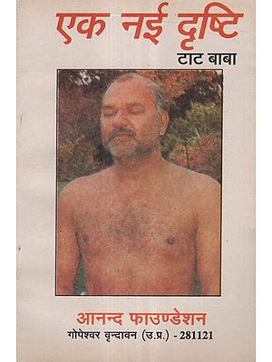एक नई दृष्टि - A New Vision (An Old and Rare Book)