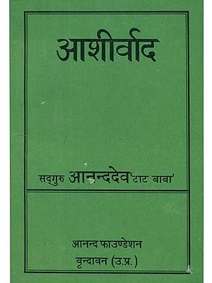 आशीर्वाद - Ashirwad (An Old and Rare Book)