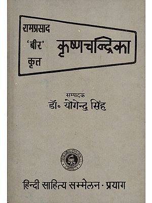 कृष्णचन्द्रिका - Krishna Chandrika (An Old and Rare Book)