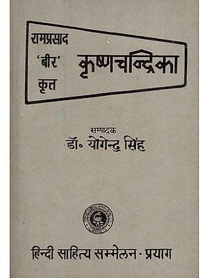 कृष्णचन्द्रिका - Krishna Chandrika (An Old and Rare Book)