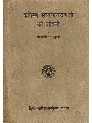 कविरत्न सत्यनारायणजी की जीवनी - Biography of Kaviratna Satyanarayan ji (An Old and Rare Book)