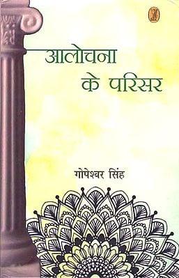 आलोचना के परिसर-  Aalochana Ke Parisar