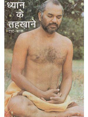 ध्यान के तहखाने - Meditation Ke Tehkhaane