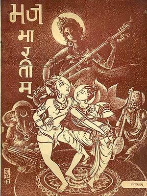 भज भारतीम - Bhaj Bharatim (An Old and Rare Book of Sanskrit Grammar)
