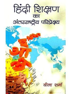 हिंदी शिक्षण का अंतरराष्ट्रीय परिप्रेक्ष्य - International Perspectives of Hindi Teaching