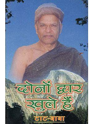 दोनों द्वार खुले हैं - Beliefs of Anand Dev Ji