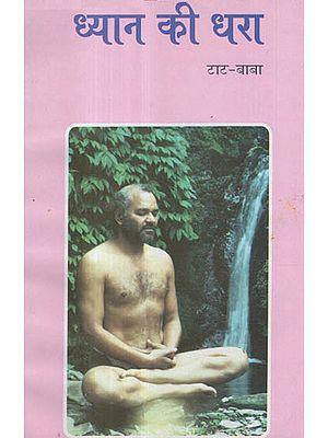 ध्यान की धरा - Meditation on Earth