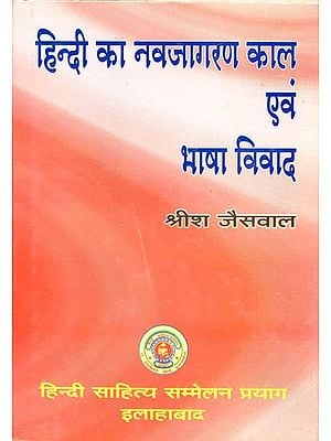 हिन्दी का नवजागरण काल एवं भाषा विवाद - Renaissance Period and Language Controversy in Hindi