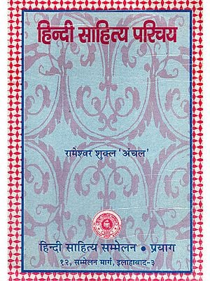 हिंदी साहित्य परिचय - Introduction to Hindi Literature