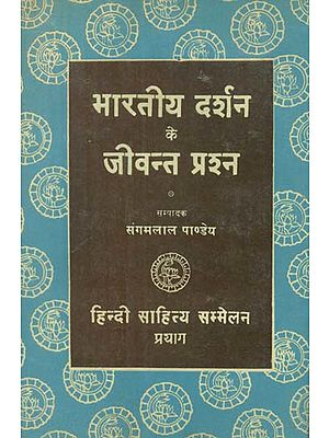 भारतीय दर्शन के जीवन्त प्रश्न - Questions of Indian Philosophy (An Old and Rare Book)
