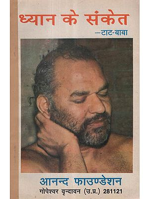 ध्यान के संकेत - Signs of Meditation (An Old and Rare Book)