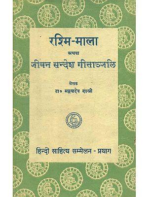 रश्मि माला- अथवा जीवन संदेश गीतांजलि - Rashmi Mala aur Jivan Sandesh Geetanjali (An Old and Rare Book)