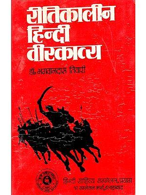 रीतिकालीन हिन्दी वीरकाव्य - Ritikalin Hindi Virkavya (An Old Book)