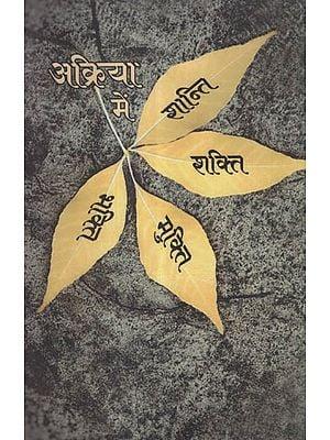 अक्रिया में शान्ति-शक्ति-मुक्ति-भक्ति : Peace- Power- Freedom- Devotion in Non- Action