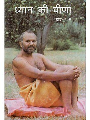 ध्यान की वीणा - Dhyan Ki Veena