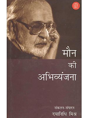 मौन की अभिव्यंजना: Compiled Literary Works of Ajneya by Rameshchandra Shah and Vidyanivas Mishra