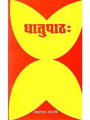 धातुपाठः - Dhatu Patha