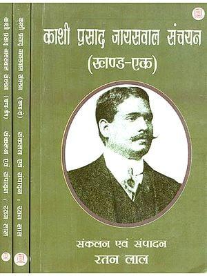 काशी प्रसाद जायसवाल संचयन - Selected Works of Kashi Prasad Jayaswal