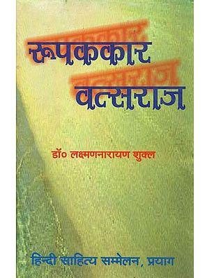 रूपककार वत्सराज - Rup Aakar Vatsaraj (An Old and Rare Book)