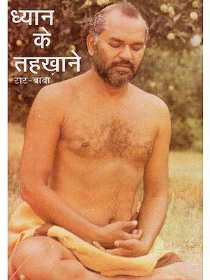 ध्यान के तहखाने - Dhyaan Ke Tahakhaane