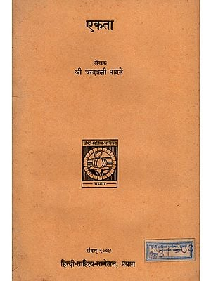 एकता - A Compilation of Essays (An Old and Rare Book)
