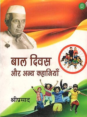 बाल दिवस और अन्य कहानियाँ: Children's Day and Other Stories