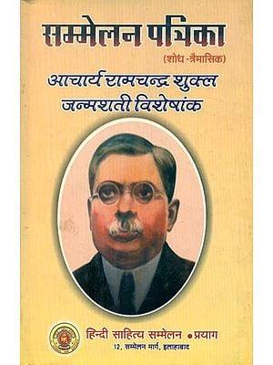 सम्मलेन पत्रिका: आचार्य रामचन्द्र शुक्ल जन्मशती विशेषांक - Sammelan Patrika: Special Birth Centenary of Acharya Ramchandra Shukla (An Old Book)
