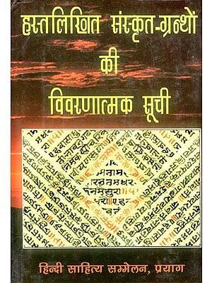 हस्तलिखित संस्कृत-ग्रन्थों की विवरणात्मक सूचि - Descriptive Manuscript of Sanskrit Granths (An Old and Rare Book)
