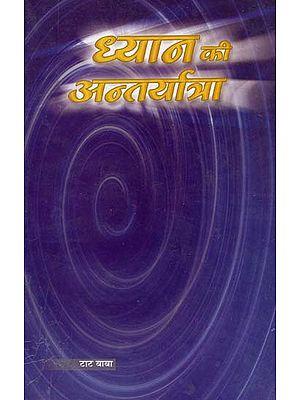 ध्यान की अन्तर्यात्रा - Dhyaan Kee Antaryaatra