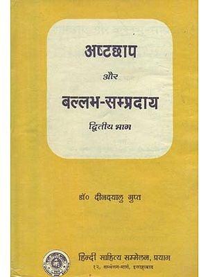 अष्टछाप और बल्लभ सम्प्रदाय - Ashtachhap aur Vallabh Sampradaya (Volume 2)