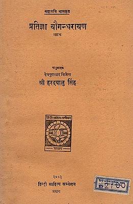 प्रतिज्ञा यौगन्धरायण नाटक - Pratigya Yaugandharayna - Play (An Old and Rare Book)