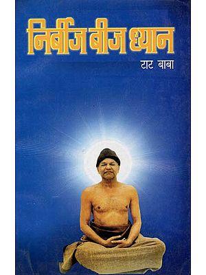 निर्बीज बीज ध्यान - Nirbeej Beej Dhyaan