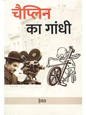 चैप्लिन का गांधी- Gandhi of Chaplin