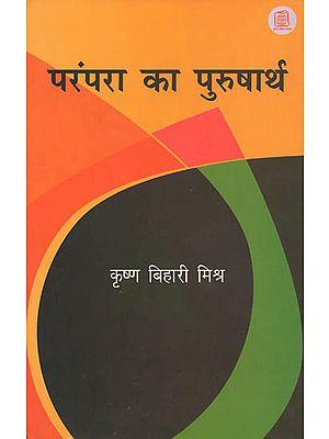 परंपरा का पुरुषार्थ: Vidyanivas Mishra in the Pursuit of Tradition