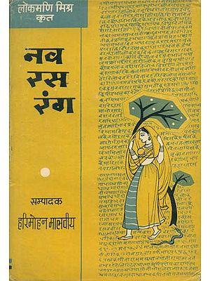 नव रस रंग - Nav Rasa Rang (An Old and Rare Book)