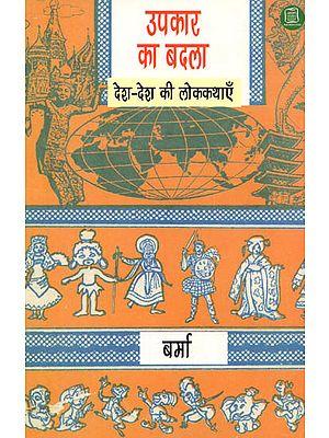 उपकार का बदला देश-देश की लोककथाएँ: Educative and Entertaining Folktales of Burma