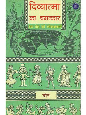 दिव्यात्मा का चमत्कार देश देश की लोककथाएँ: Educative and Entertaining Folktales of China