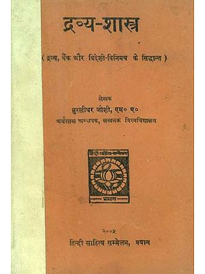 द्रव्य शास्त्र - Theory of Bank and International Exchange (An Old and Rare Book)