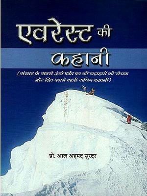 एवरेस्ट की कहानी: Inspirational Stories of Mount Everest