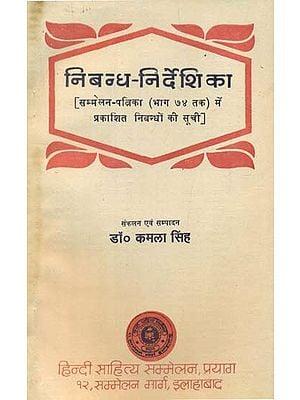 निबन्ध निर्देशिका सम्मलेन पत्रिका में प्रकाशित निबन्धों की सूची - Directory of Essays Published in Sammelan Patrika (An Old and Rare Book)