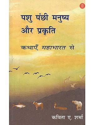 पशु पंछी मनुष्य और प्रकृति-कथाएँ महाभारत से- Hindi Translation of 'Birds, Beast, Man and Nature: Tales from Mahabharata'