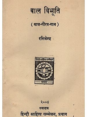 बाल विभूति - Poems For Children (An Old and Rare Book)