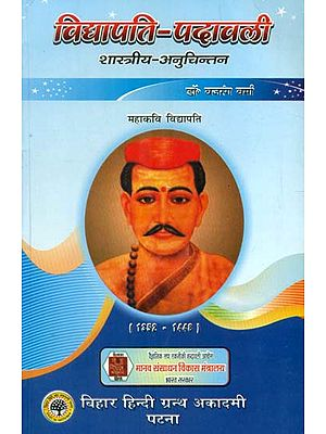 विद्यापति पदावली शास्त्रीय अनुचिन्तन - Vidyapati Padavali Shastriy Anuchintan
