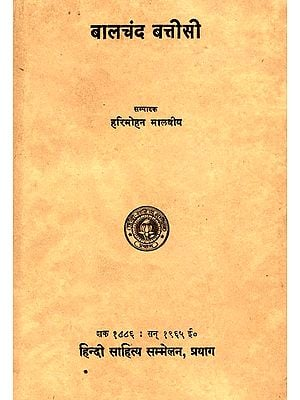 बालचंद बत्तीसी - Balchand Battisi (An Old and Rare Book)