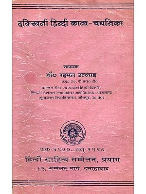दक्खिनी हिंदी काव्य - चयनिका - Dakkhini Hindi Kavya - Chayanika : A Collection of Poems (An Old and Rare Book)
