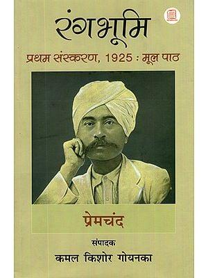 रंगभूमि: Rangbhumi (A Novel by Premchand)