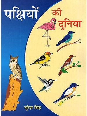 पक्षियों की दुनिया: Birds World