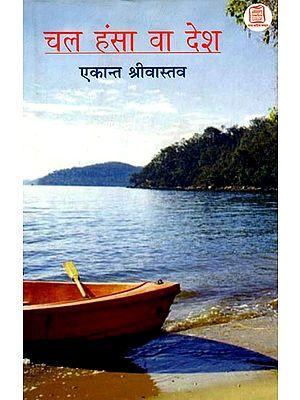चल हंसा वा देश: Chal Hansa Va Desh (Europe Diary)