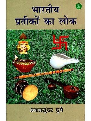 भारतीय प्रतीकों का लोक: Scientific Analysis of Indian Symbols